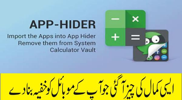 Download App Hider Hide Apps Hide Photos Multiple