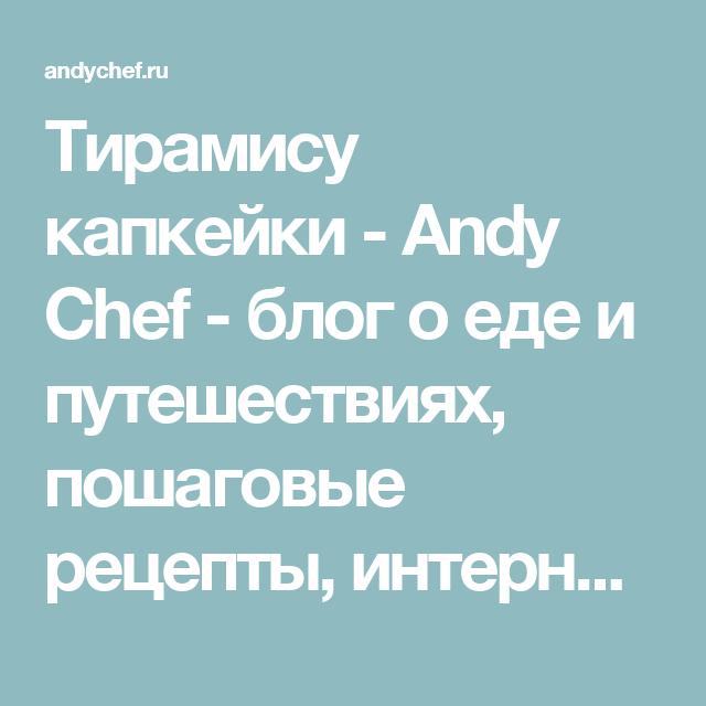 тирамису капкейки рецепт с фото