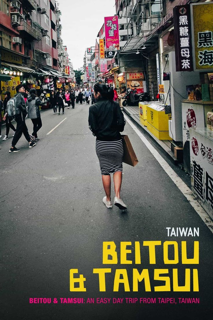 Beitou and Tamsui: An Easy Day Trip from Taipei, Taiwan Beitou and Tamsui: An Easy Day Trip from Taipei, Taiwan