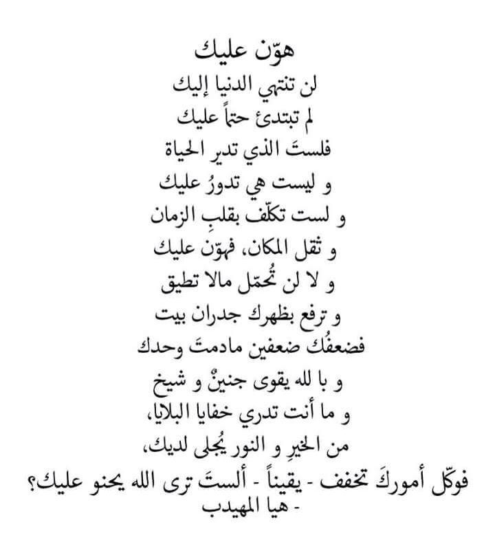 كلمات مريحه للقلب Quotes Words Arabic Quotes