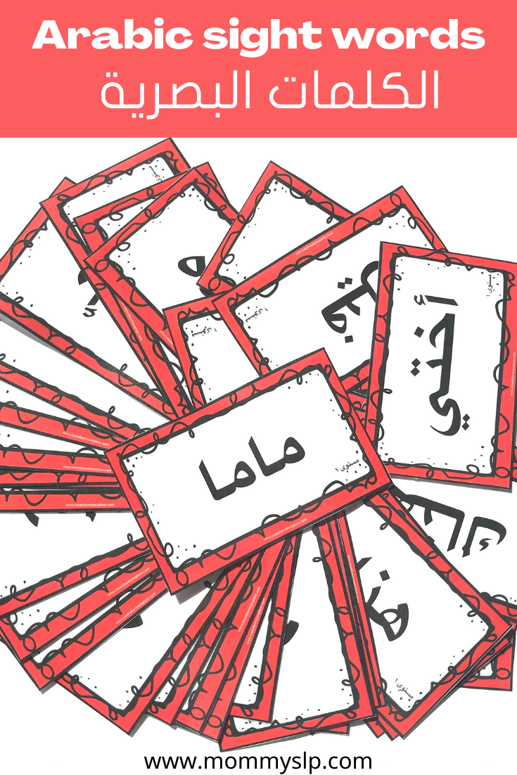 Arabic Sight Words Level 1 Sight Words Sight Word Flashcards Learning Arabic
