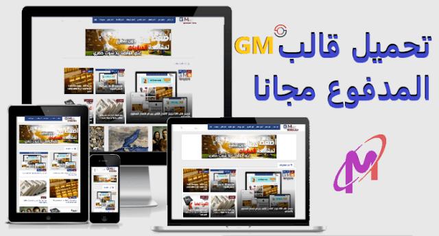 تحميل قالب Gm الإحترافي والسريع قالب بلوجر متعدد الإستخدامات Templates Screenshots