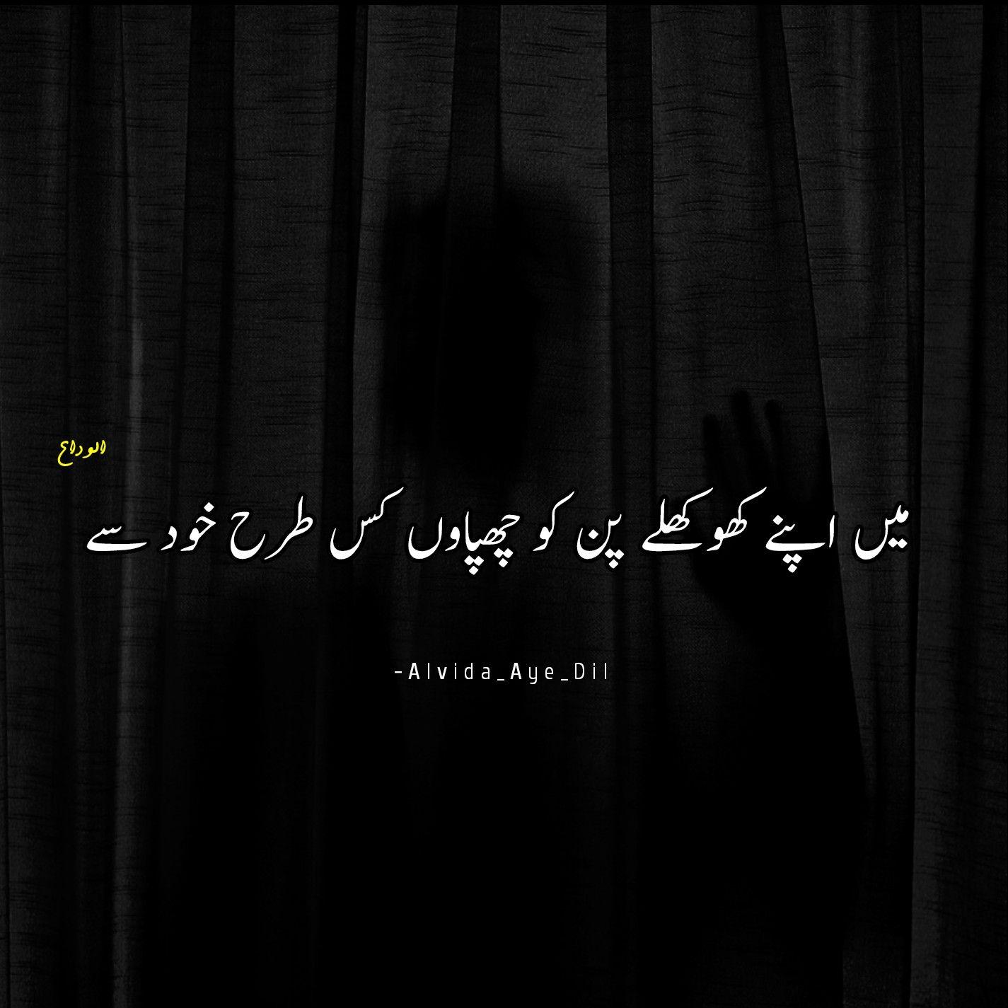 Khoklepan 💔 | Urdu poetry romantic, Romantic poetry, Love ...