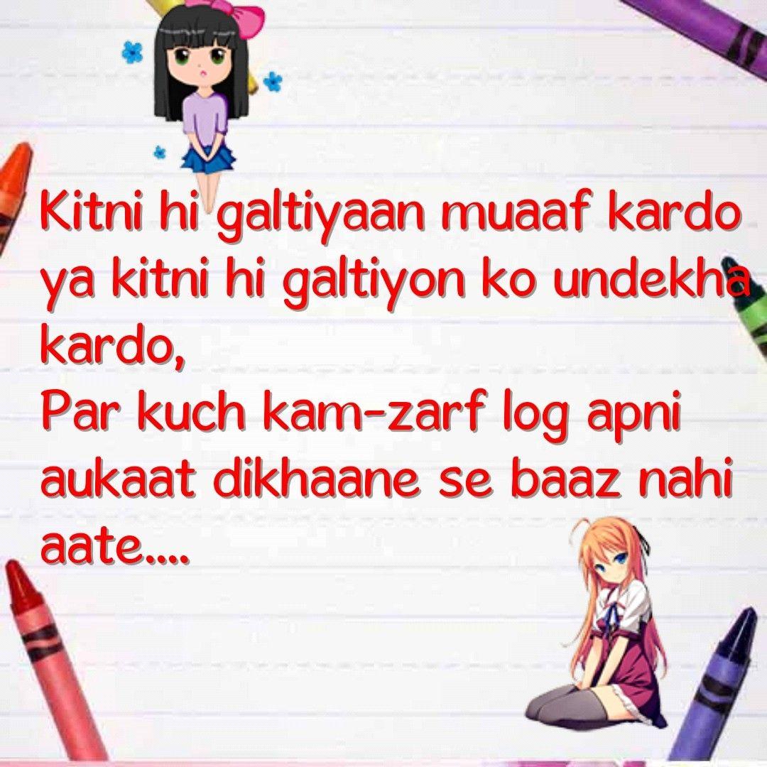 Woh kamzarf log Urdu words with meaning, Urdu words, Words