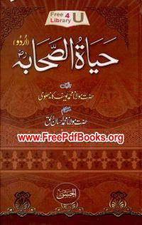 Free download hayatus sahabah complete by maulana muhammad yousuf pdf free download hayatus sahabah complete by maulana muhammad yousuf kandhelwi read online hayatus sahabah by maulana fandeluxe Gallery