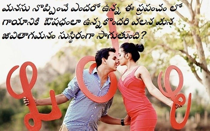 love quotes for her via love quotes for boyfriend in telugu i came