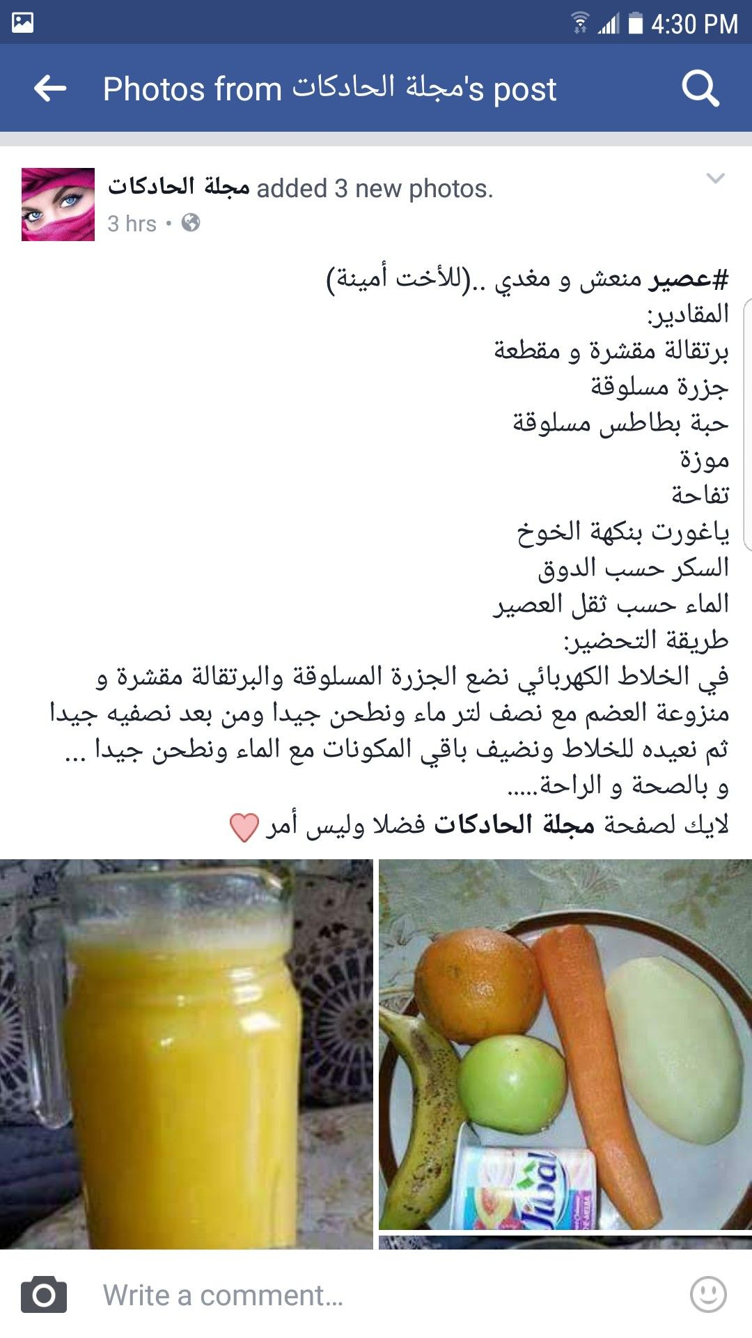 Pin By سواد الليل On مشروبات Food And Drink Algerian Recipes Dessert Recipes