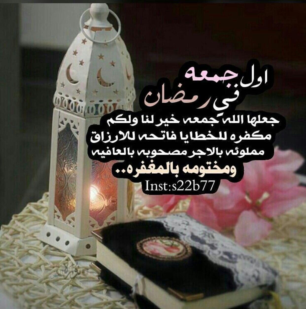 Pin By Mai On الجمعة Beautiful Islamic Quotes Ramadan Ramadan Kareem