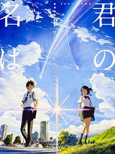 Directed by Makoto Shinkai Your Name Is. Kimi No NA WA Official Visual Guide 321