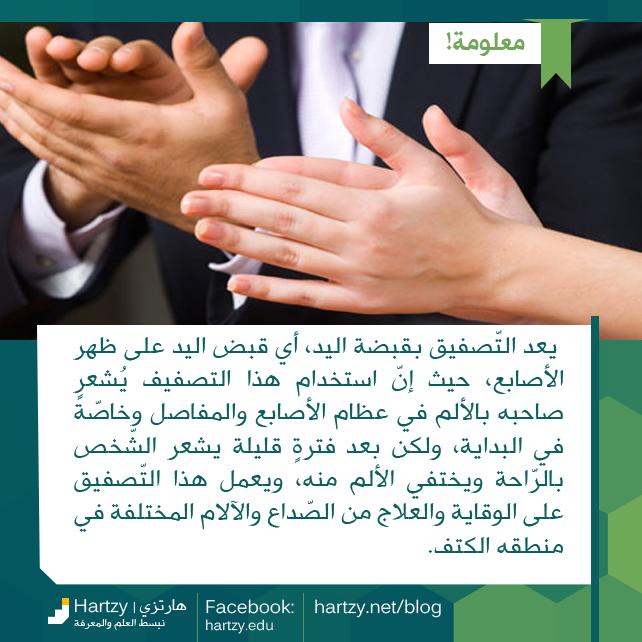 هل تصدق ان التصفيق قد يستعمل في علاج الصداع شاركنا رأيك في هذه المعلومة Health Medical Arabic Quotes