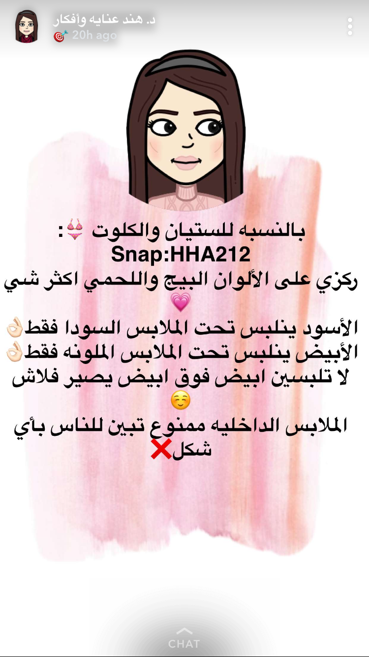 Pin By Afnan On د هند Beauty Care Routine Beauty Mistakes Beauty Skin Care Routine