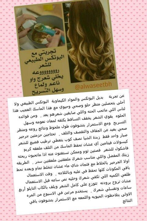 بوتكس للشعر Beauty Skin Care Routine Hair Care Natural Hair Mask