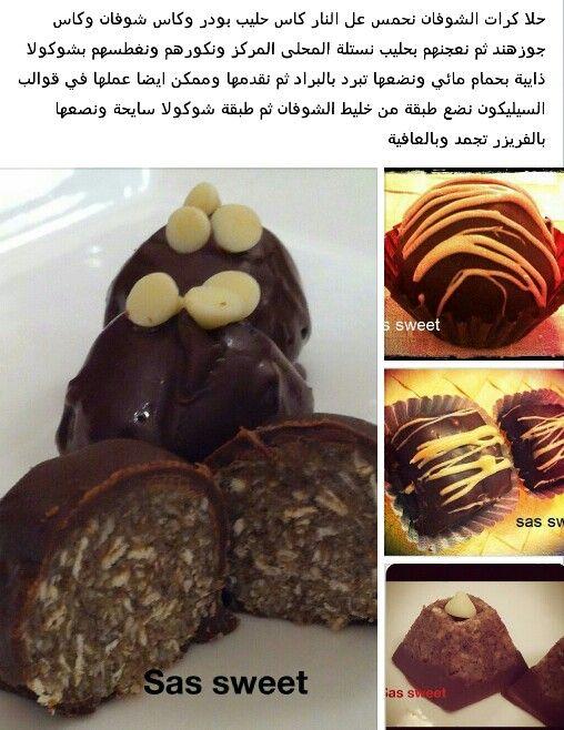 كرات الشوفان Arabic Food Desserts Food