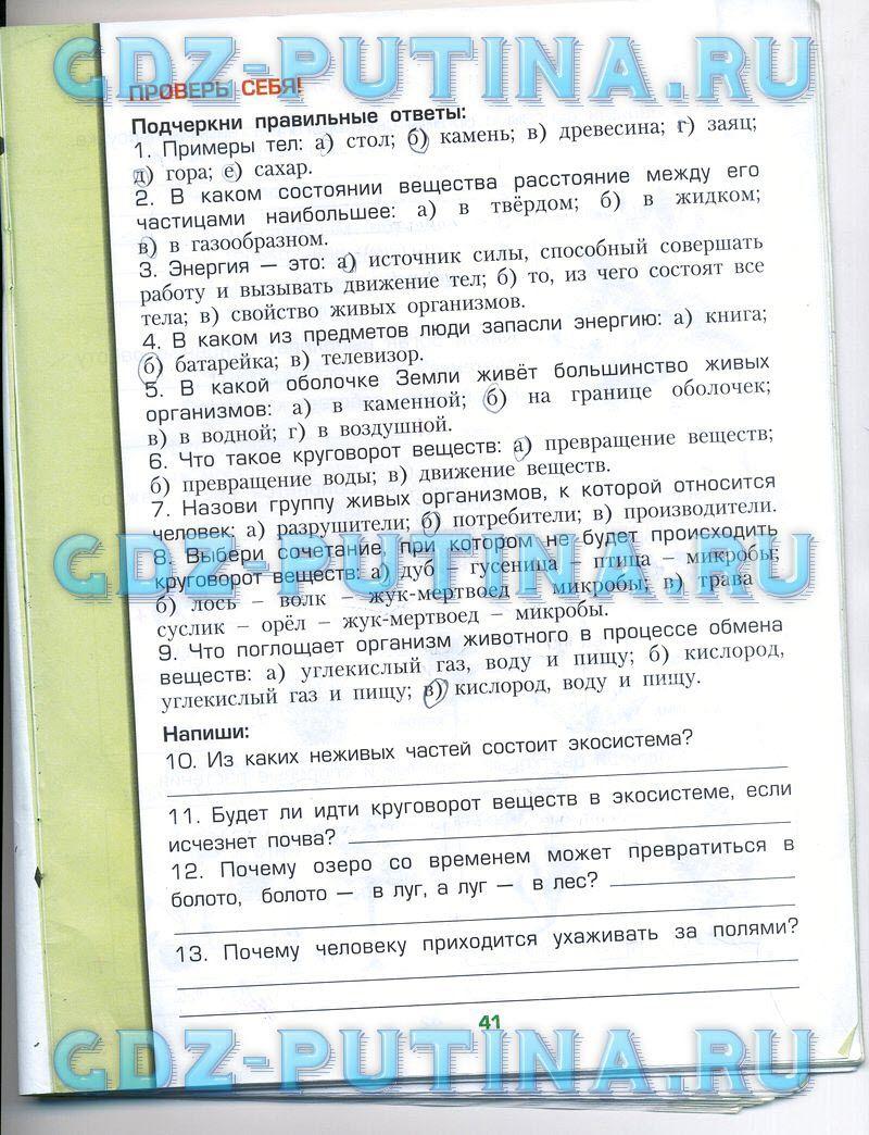 Тесты по русскому языку 1 полугодие перспектива бабушкина 1-2 классы скачать