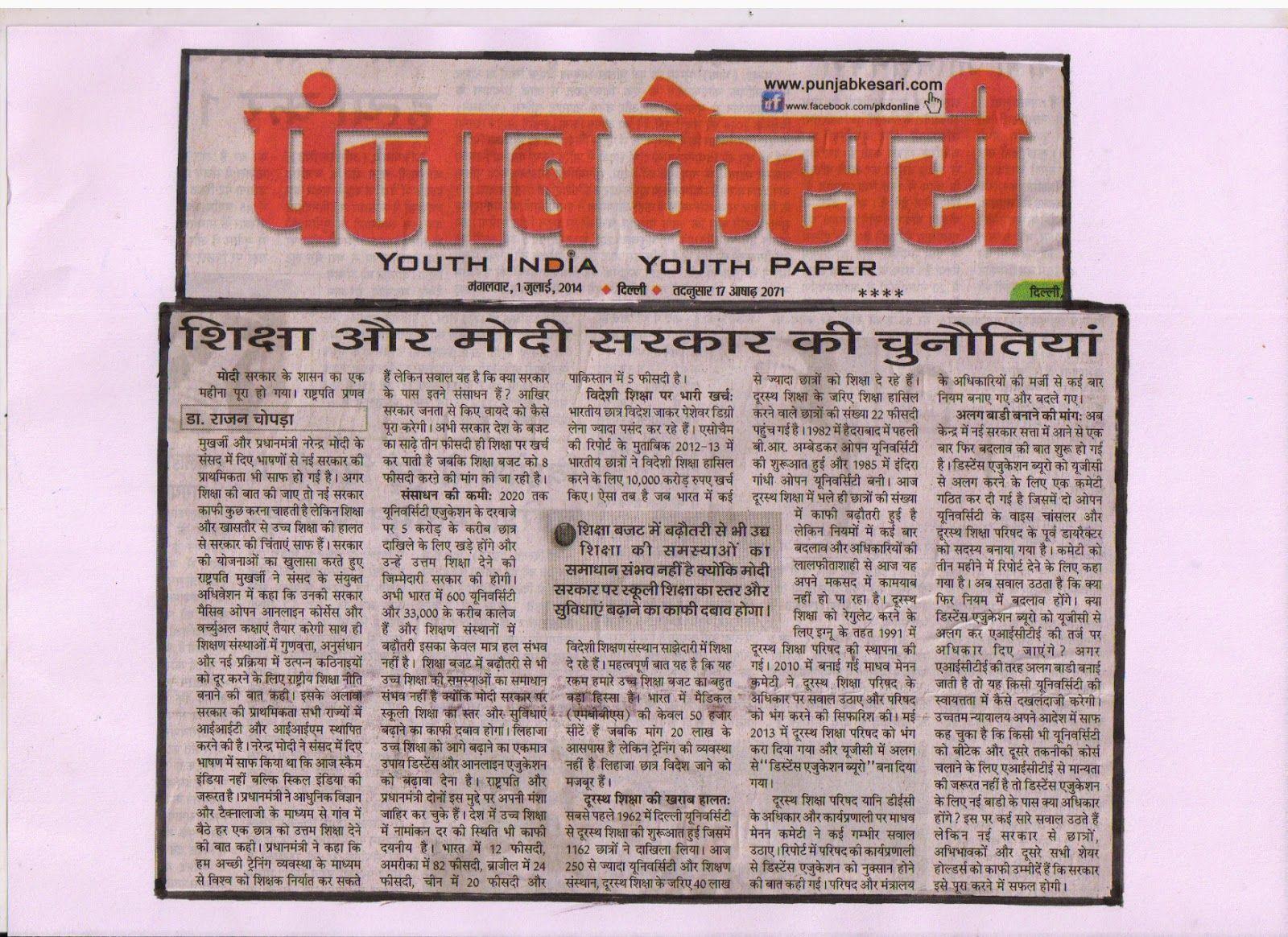 Dr. Rajan Chopra: शिक्षा और मोदी सरकार की चुनौतियां : डॉ राजन चोपड़ा...http://www.rajanchopra.in/