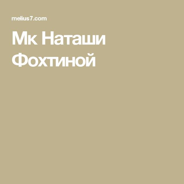 Мк Наташи Фохтиной