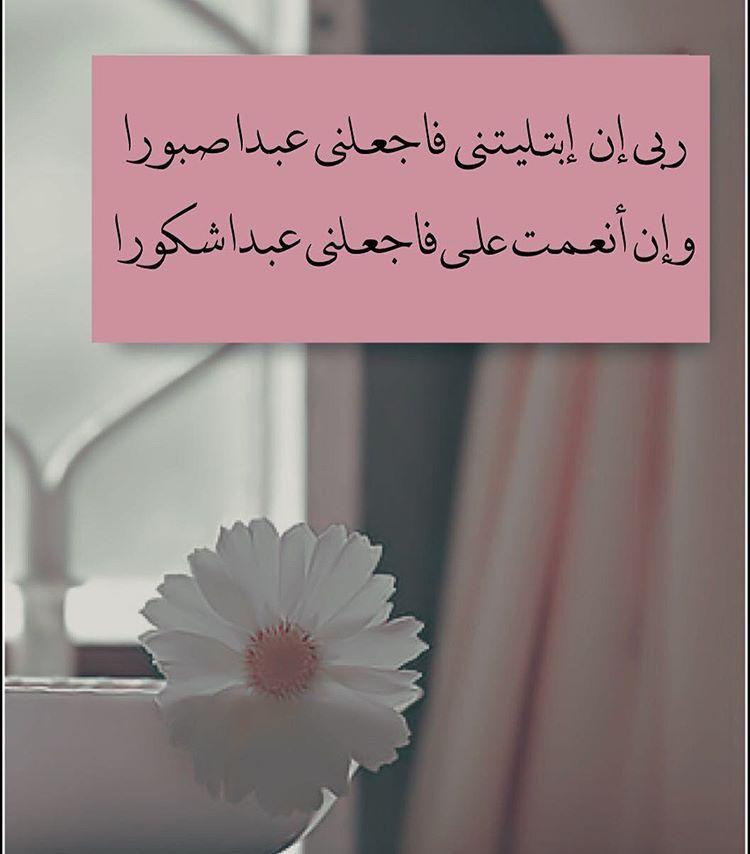 امين يارب العالمين Holy Quran Arabic Quotes Photo Quotes