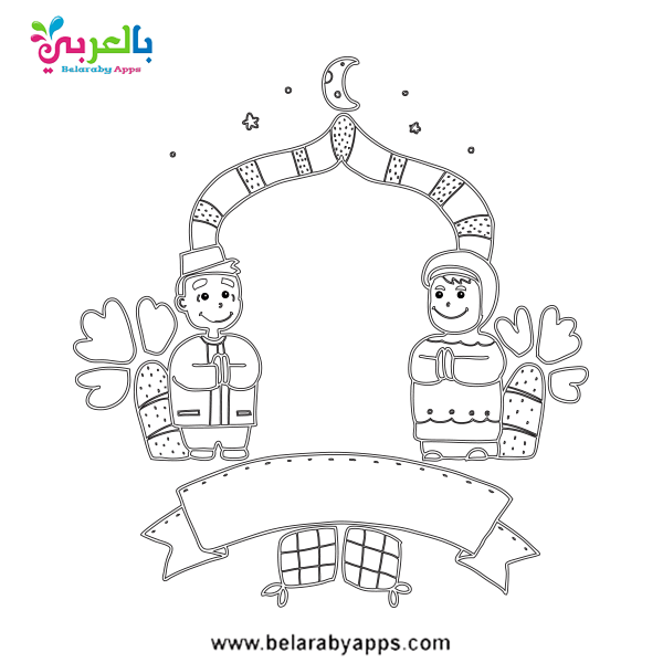 Ramadan Coloring Pages Printable Belarabyapps In 2020 Designs Coloring Books Coloring Pages Cool Coloring Pages