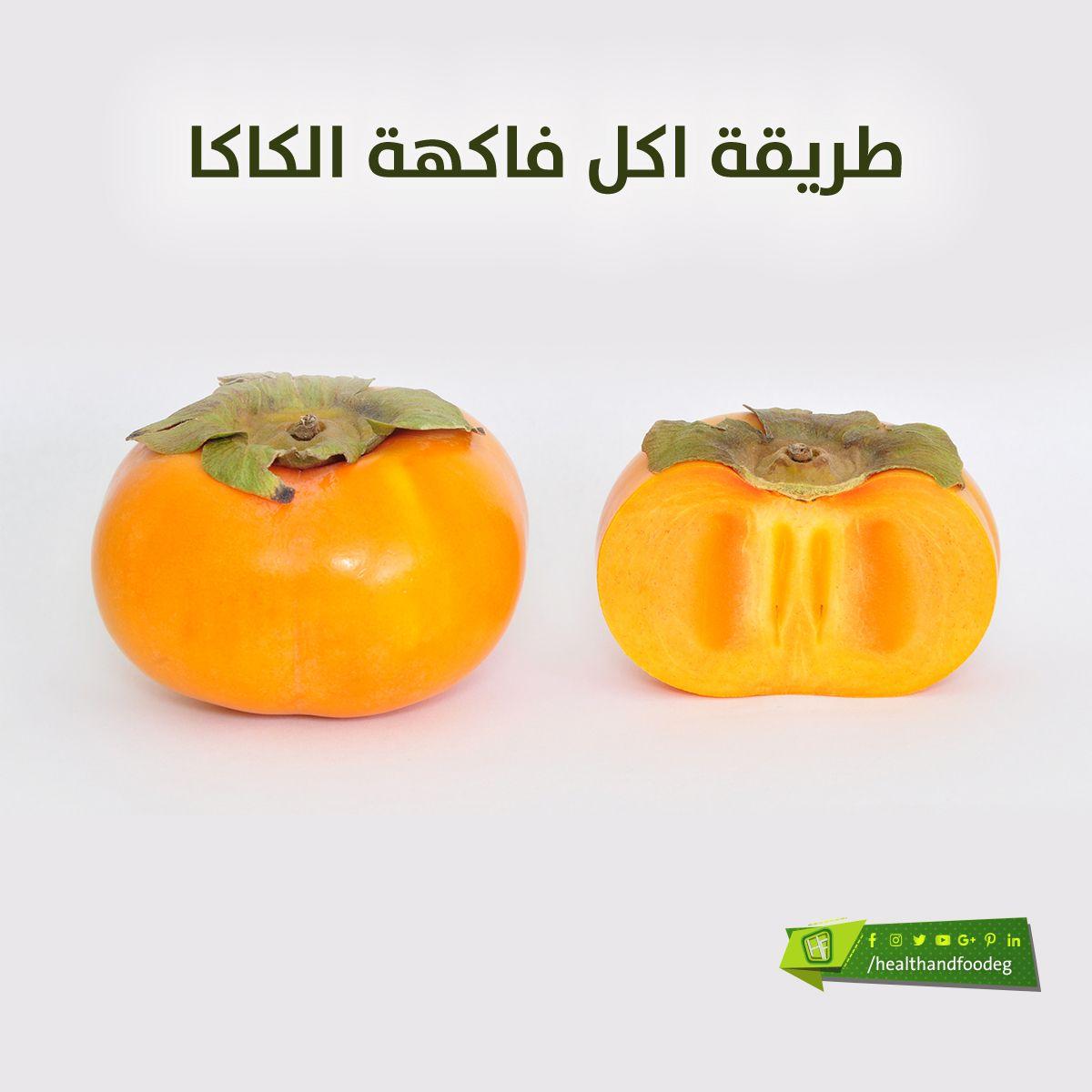 الدكتور احمد ابو النصر Persimmon Food Fruit