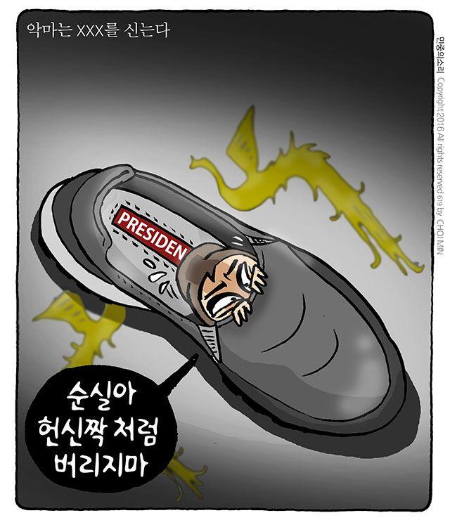 최민의 시사만평 - 헌신짝 #만평