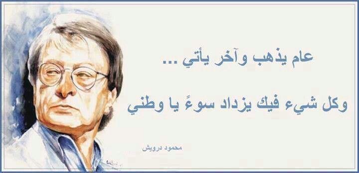 آه على وطني الحبيب متى الحياة به تطيب Nice Inspirational Quotes Mixed Feelings Quotes Magic Words