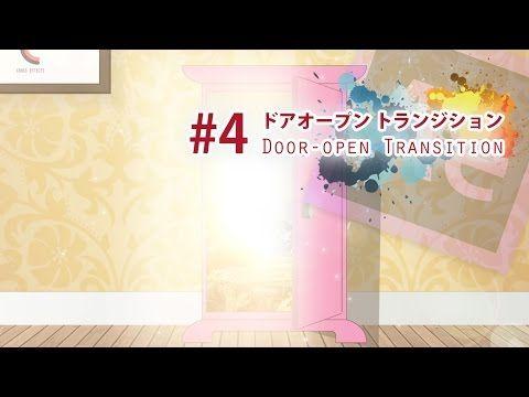 After Effects Tips 4 ドアオープン トランジション Door Open