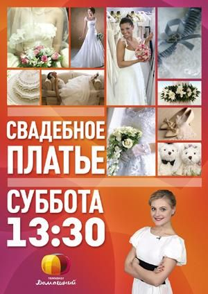 Свадебное платье программа на домашнем