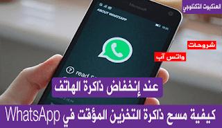 كيفية مسح ذاكرة التخزين المؤقت في Whatsapp عند انخفاض مساحة ذاكرة الهاتف Incoming Call Screenshot Incoming Call Reading