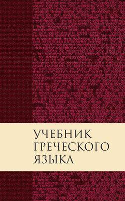 Скачать учебник греческого языка нового завета дж. Грешем мейчен.