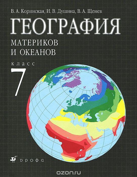 География книга прочитать учебник 7 класса прочиталь