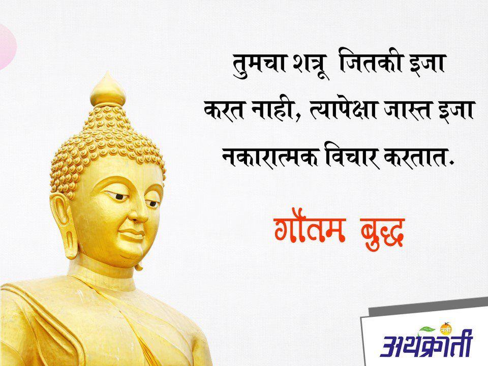 सुविचार मराठी quotes marathi buddha daily
