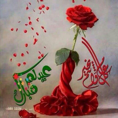 عيد مبارك Eid Images Eid Greetings Eid Mubarak Wishes