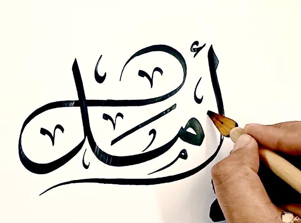 Pin By حسن المهنا On أسماء وكنى عربية In 2021 Calligraphy Video Arabic Calligraphy Calligraphy