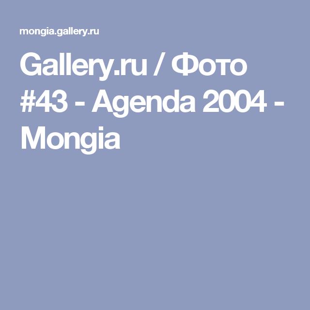 Gallery.ru / Фото #43 - Agenda 2004 - Mongia