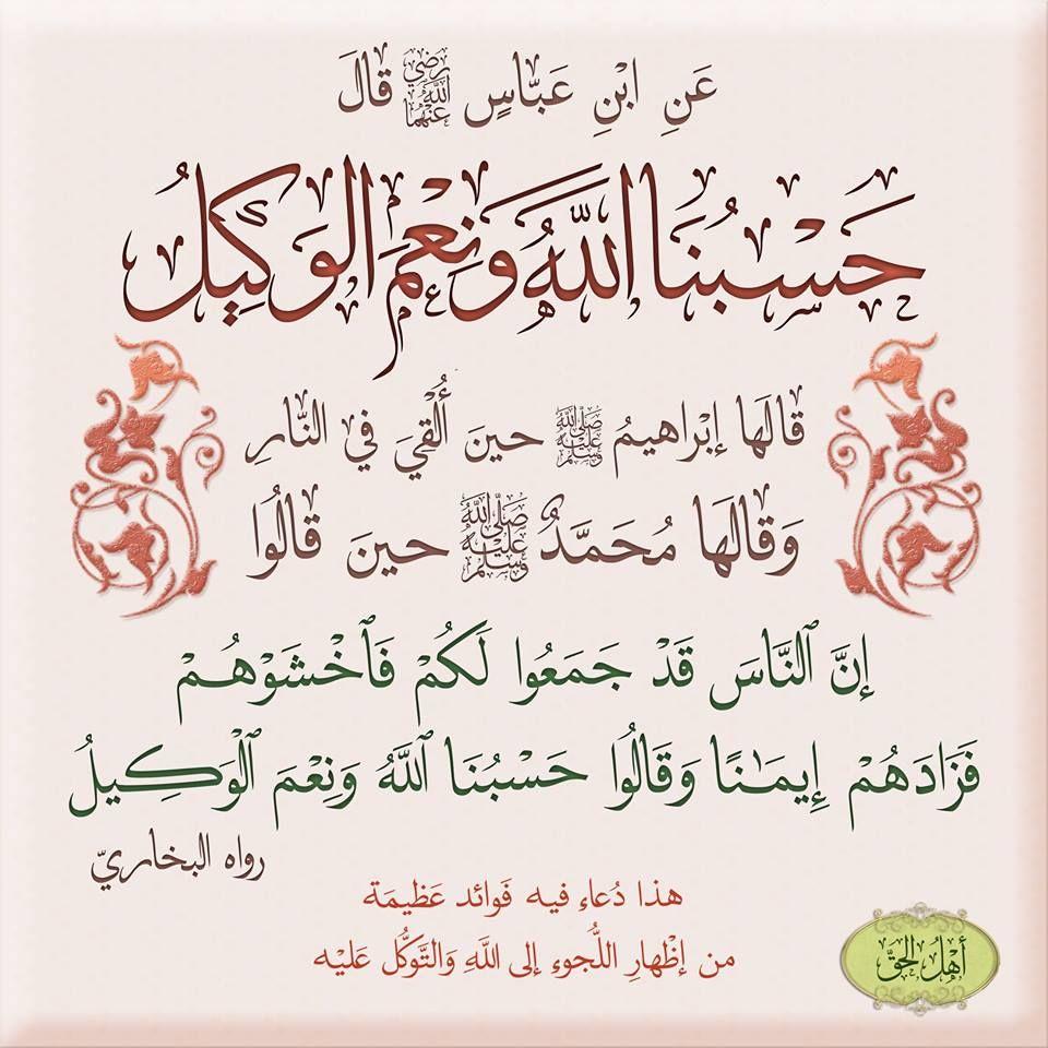 حسبنا الله ونعم الوكيل Islam Facts Prayer For The Day Ahadith