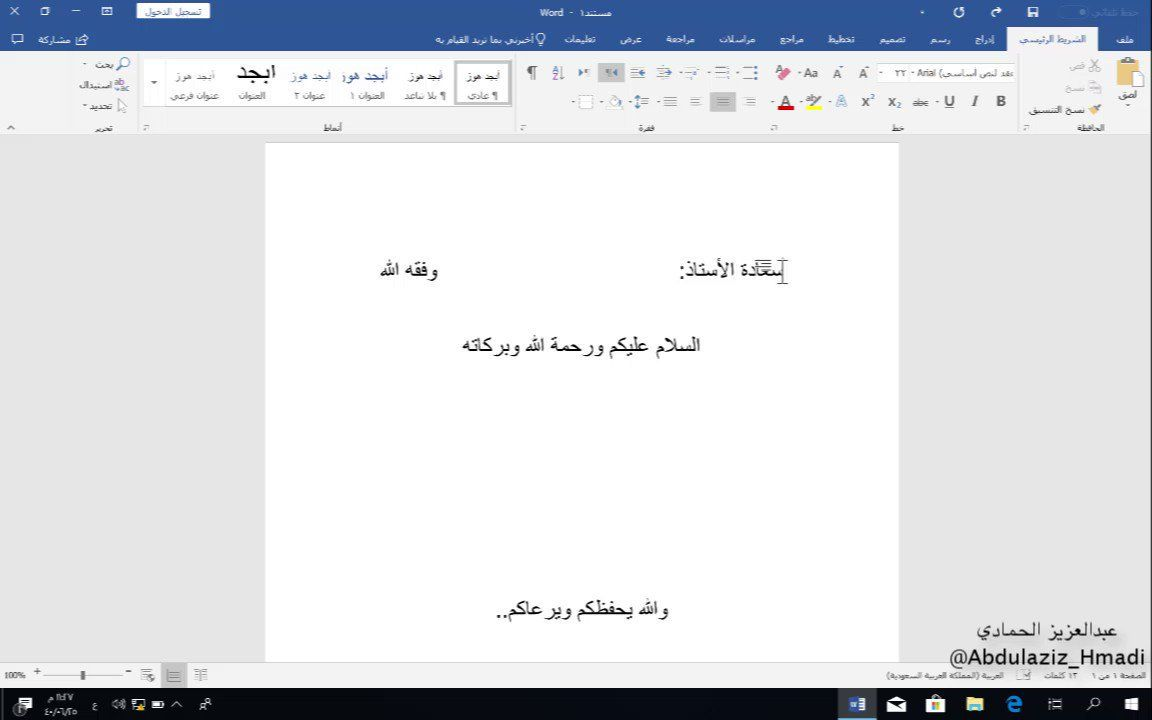عبدالعزيز الحمادي On Twitter إذا كنت تستخدم الوورد لكتابة أشياء روتينية بشكل مستمر مثل الخطابات والتقارير وغيرها فأنصحك تعمل لك قالب وورد بالشكل الذي تريد