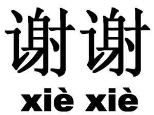 thank you in mandarin