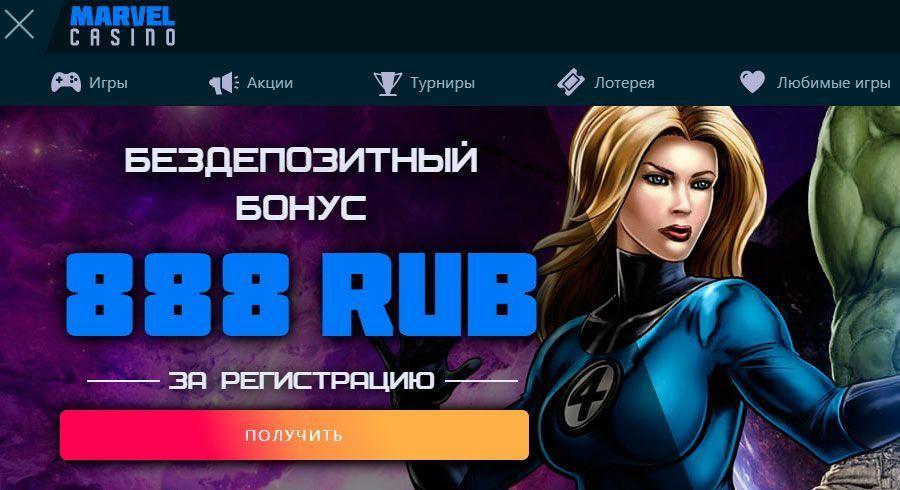 Играть в казино 888 бонус за регистрацию машина казино