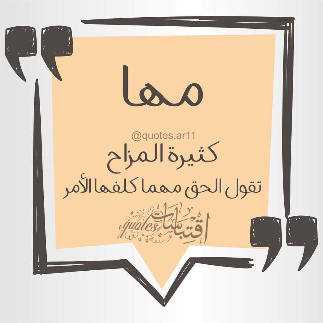 اسم مها اقتباسات Quotes Ar11 On Instagram لكل من اسمه نصيب منشن صاحبة الاسم واكتب اسمك في التعليقات لي Holy Quran Arabic Love Quotes Instagram Posts