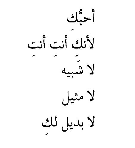 اقتباس من كتاب احبك وكفى لــ محمد السالم Pretty Words True Words Love Quotes Wallpaper