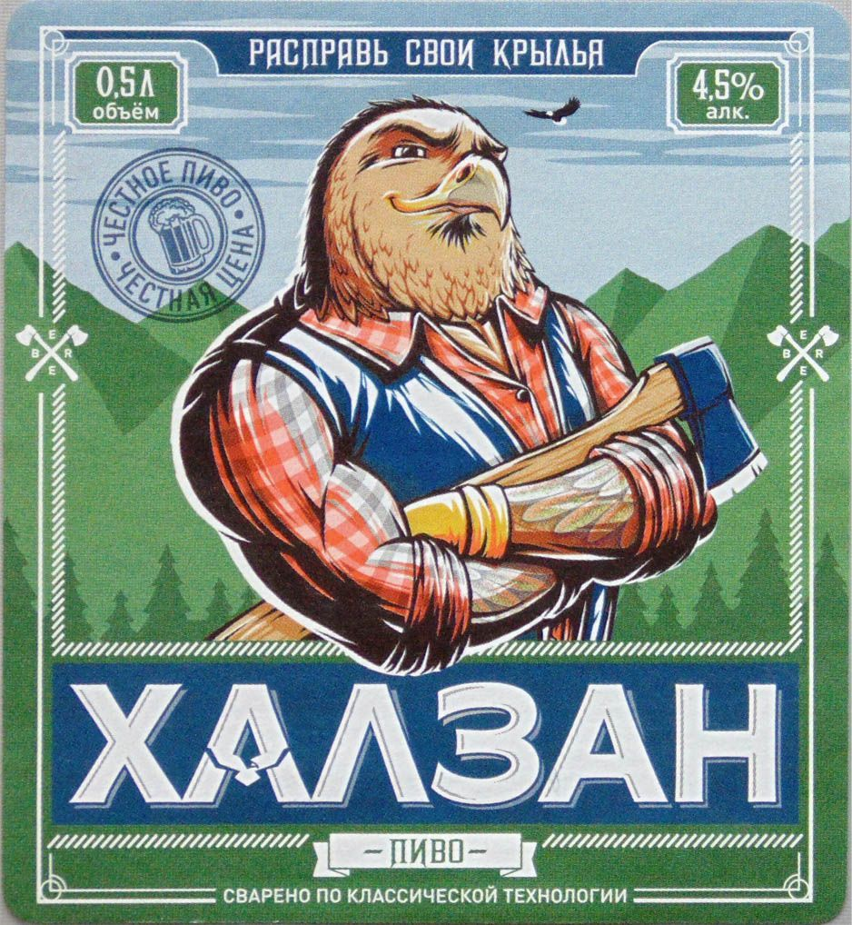 Картинки по запросу пиво халзан (с изображениями ...