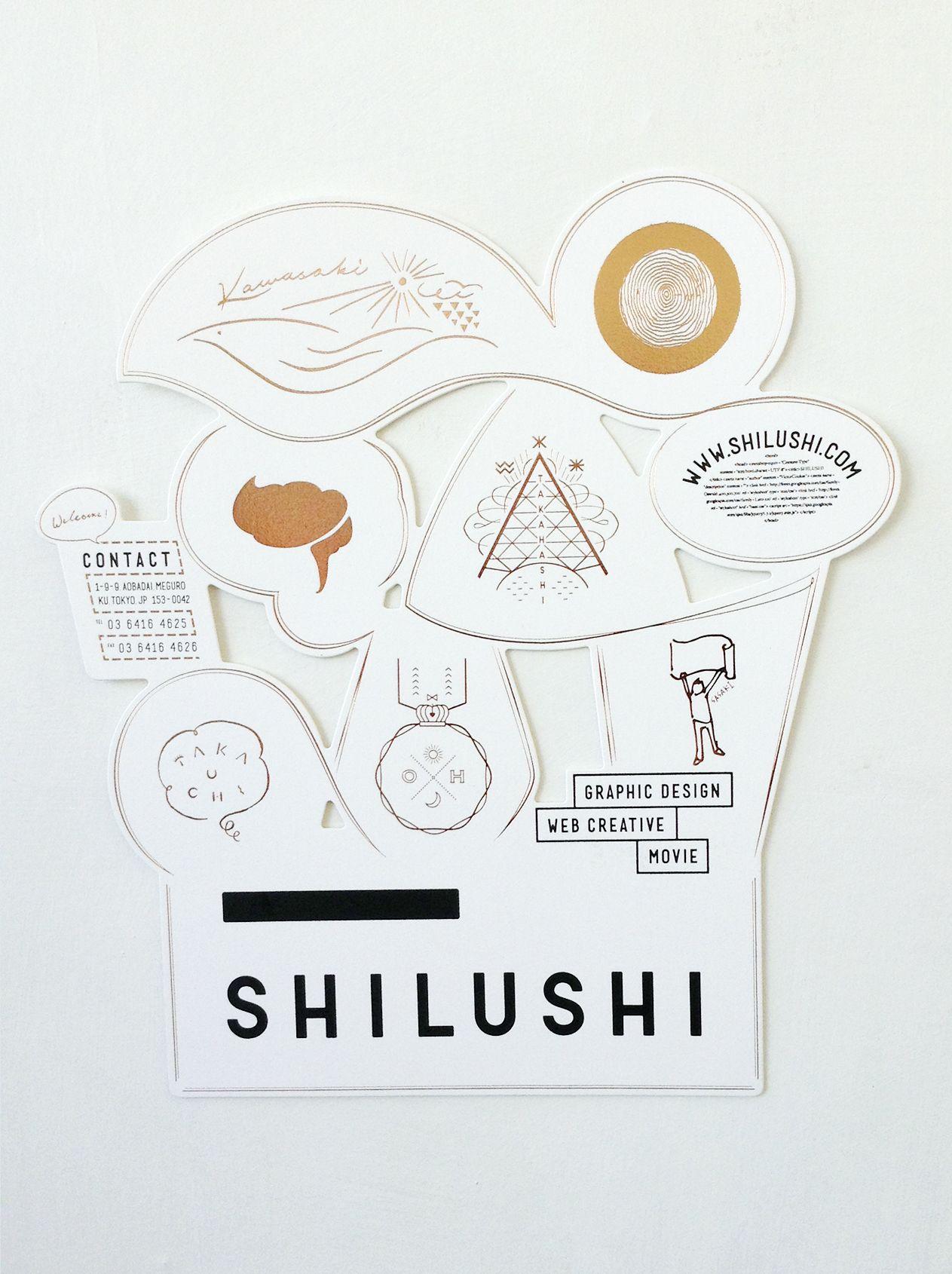 2015年新春、クリエイターのこんな年賀状、あんな年賀状http://www.shilushi.com 株式会社しるし(デザインオフィス)