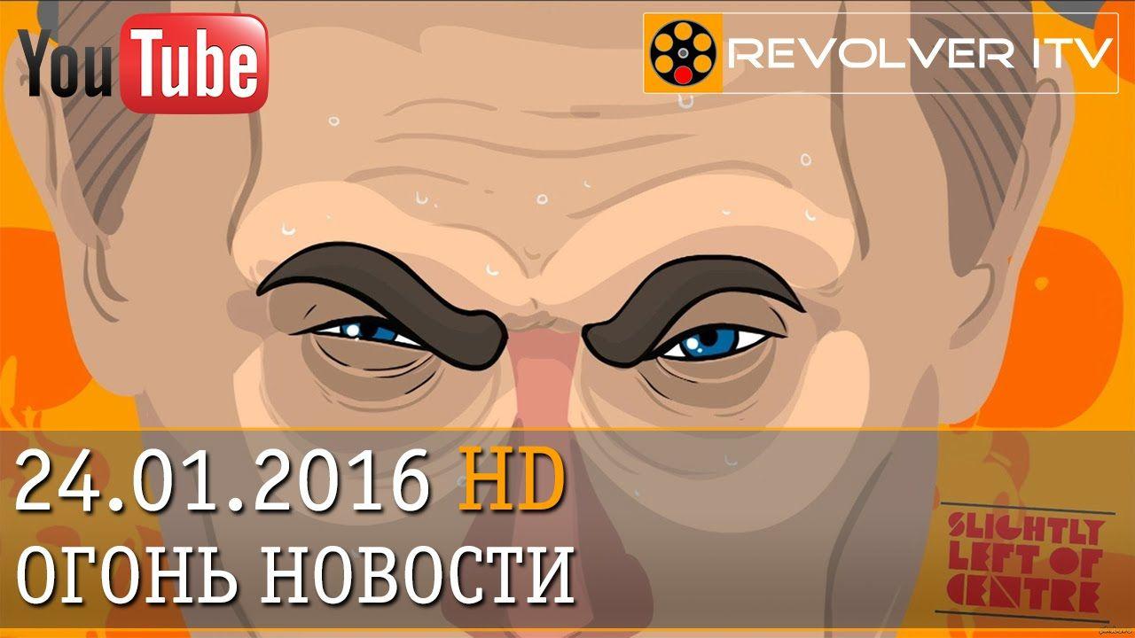 Запад взял Путина за жопу! • Revolver ITV