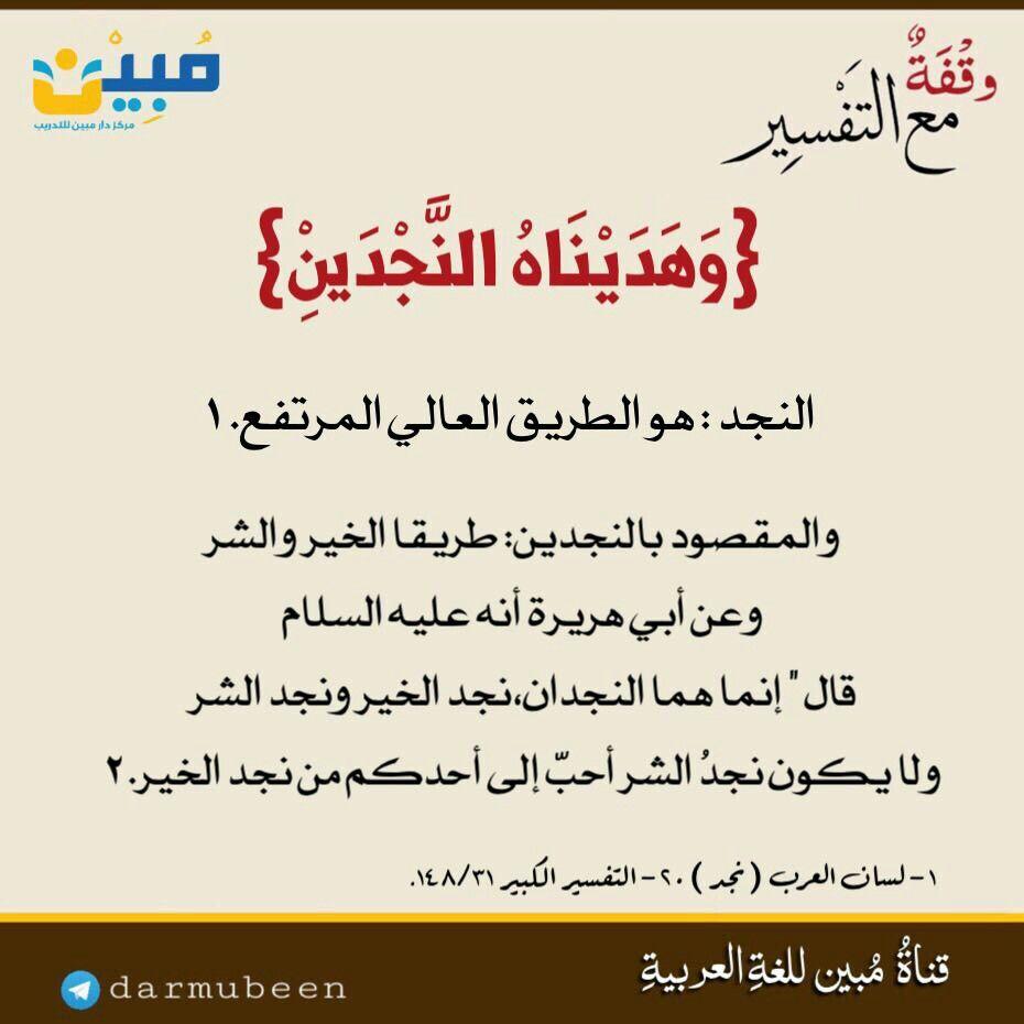 ما معنى النجدين في قوله تعالى وهديناه النجدين Learn Islam Quran Tafseer Islamic Quotes