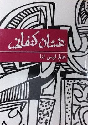 تحميل عالم ليس لنا Pdf اسم الكاتب غسان كنفاني نبذة عن الكتاب كتبت جميع قصص مجموعة عال Book Worth Reading New Books Calm Artwork