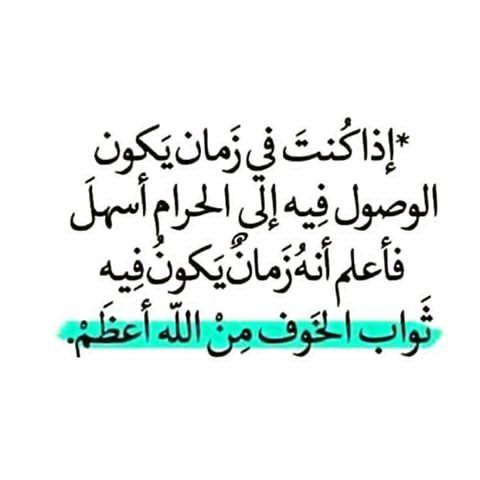 الاسلام ديني Al Islam Dini Instagram Photos And Videos Wise Words Quotes Inspirational Words Ali Quotes
