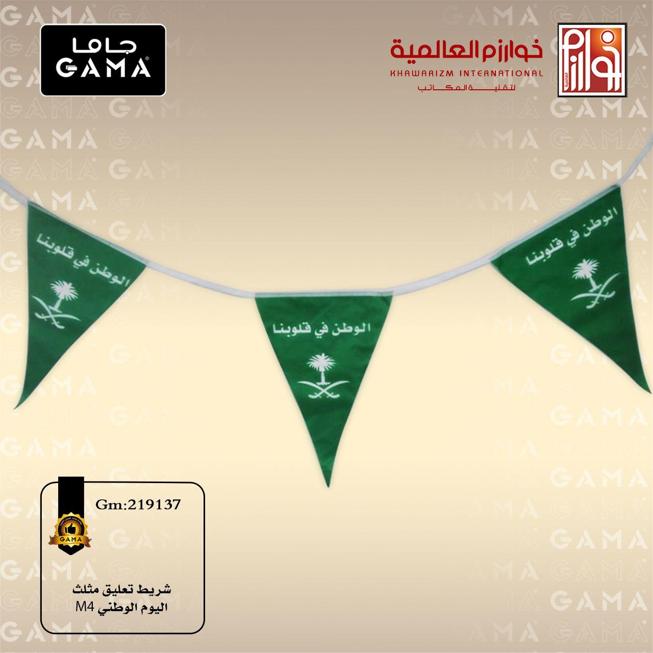 شريط تعليق اليوم الوطني السعودي Stationery