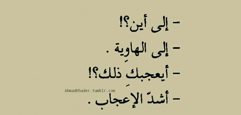 اقتباساتي اقتباسات اقتباس أيمن العتوم ذائقة الموت Love Quotes Photos Quotes Words
