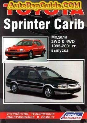 1995 toyota corolla workshop manual