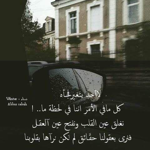 لاننا عبط :)) | words | Arabic quotes, Arabic words
